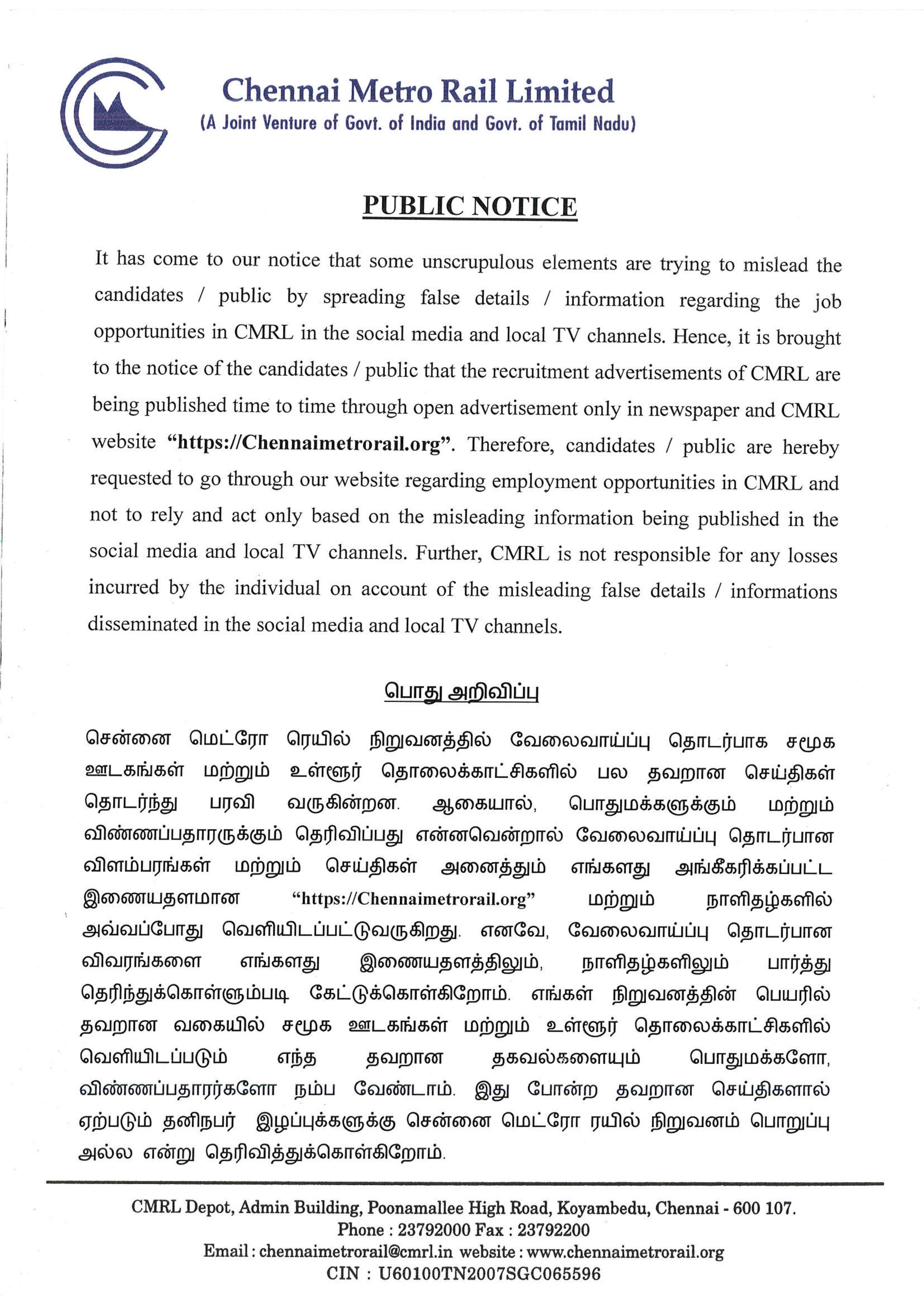 CMRL - WELCOME TO CHENNAI METRO RAIL